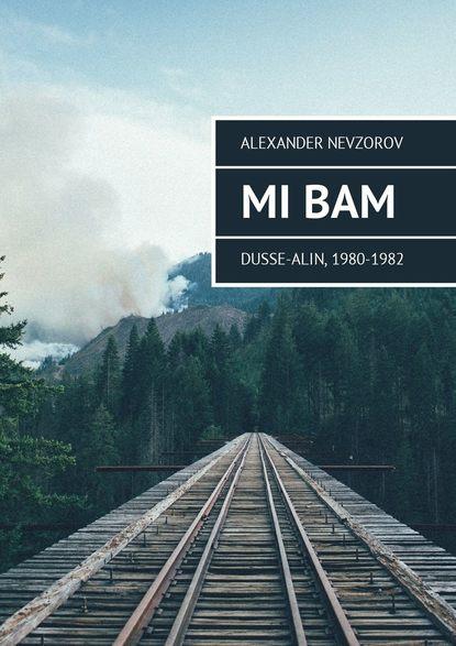 Александр Невзоров Mi BAM Dusse-Alin, 1980-1982 elena g de white el libertador