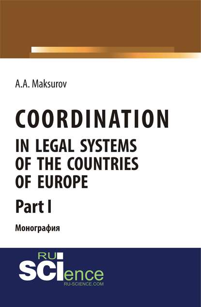 Алексей Максуров Coordination in legal systems of the countries of Europe. Part I p r kalidhass conflict of norms in a fragmented international legal system a critical analysis