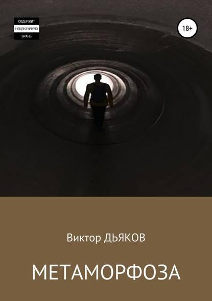 Фото - Виктор Елисеевич Дьяков Метаморфоза виктор елисеевич дьяков чужая правда