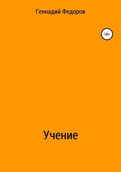 Геннадий Анатольевич Федоров Учение игорь федоров на