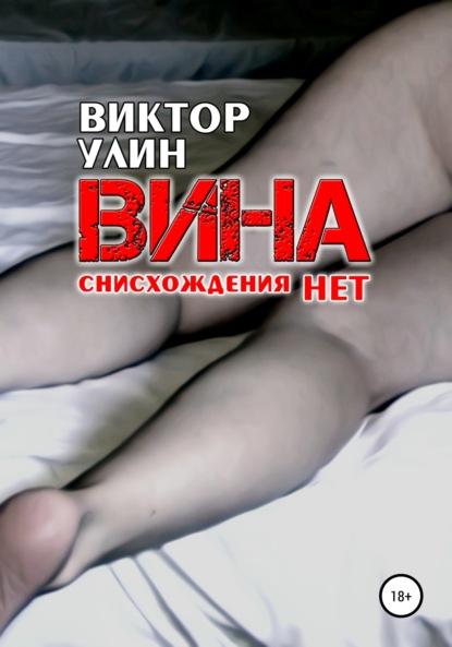 Виктор Улин Вина виктор улин тетя зоя