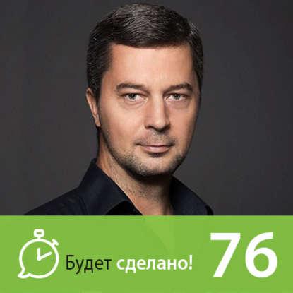 Никита Маклахов Сергей Сухов: Как заявить о себе всему миру? никита маклахов сергей бехтерев как работать в рабочее время