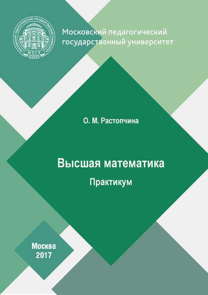 О. М. Растопчина Высшая математика. Практикум недорого