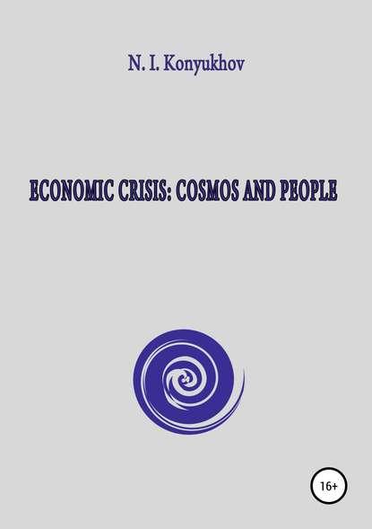 Николай Игнатьевич Конюхов Economic crisis: Cosmos and people николай конюхов psycho cosmic energies and economic growth