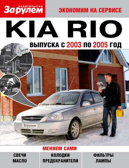Группа авторов Kia Rio выпуска с 2003 по 2005 год kia rio c 2005 г рестайлинг с 2009г