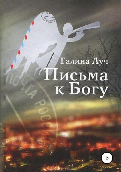 Письма к Богу - Луч Галина