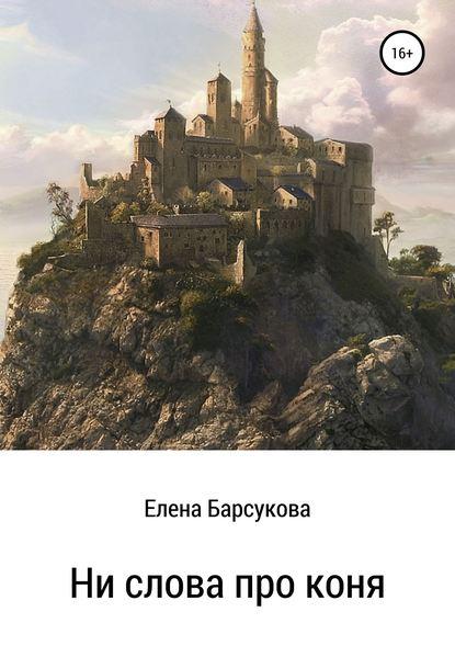 Елена Ивановна Барсукова Ни слова про коня lucy king bought damsel in distress