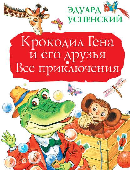 Эдуард Успенский Крокодил Гена и его друзья. Все приключения спиннинг штекерный daiwa vulcan supreme sst 862 mlfs