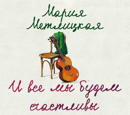 Метлицкая Мария И все мы будем счастливы обложка