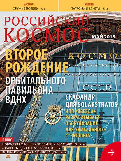 Российский космос № 05 / 2018