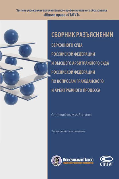 Сборник разъяснений Верховного Суда Российской Федерации
