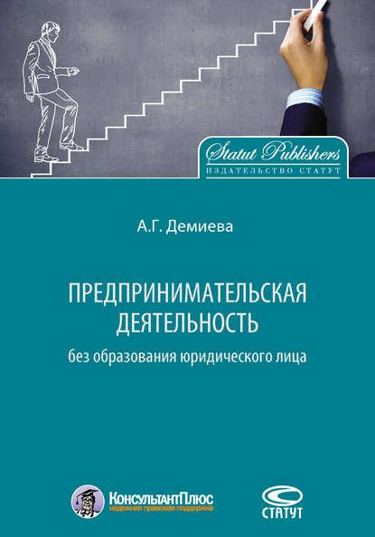 Айнур Демиева Предпринимательская деятельность без образования юридического лица топ лучших солнцезащитных средств для лица