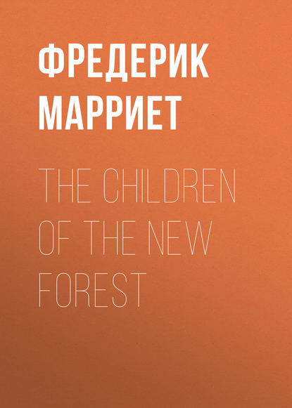 Фото - Фредерик Марриет The Children of the New Forest children parka 2016 new children winter