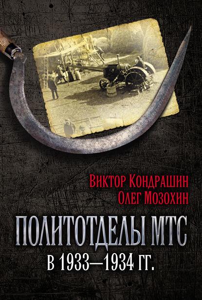 Олег Мозохин Политотделы МТС в 1933–1934 гг.