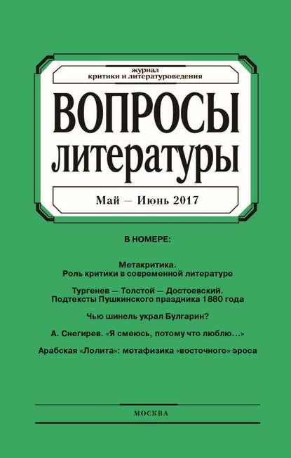 Группа авторов Вопросы литературы № 3 Май – Июнь 2017 лолита красногорск