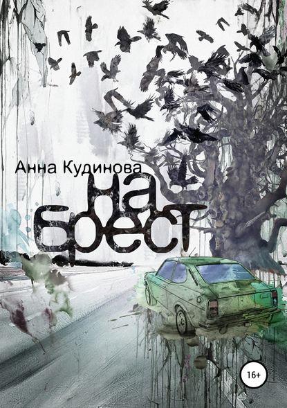 Анна Кудинова На Брест