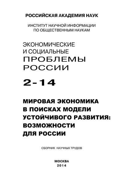 Коллектив авторов : Экономические и социальные проблемы России №2 / 2014
