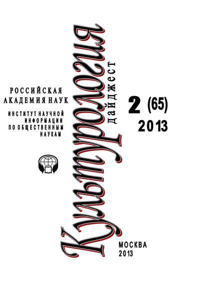 Ирина Галинская Культурология. Дайджест №2 / 2013 ирина галинская культурология дайджест 1 2013