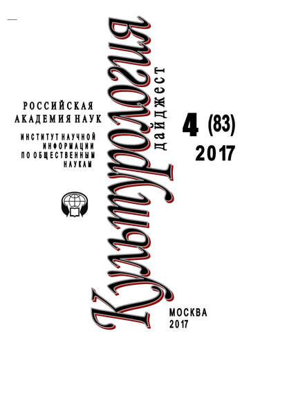 Ирина Галинская Культурология. Дайджест №4 / 2017 ирина галинская культурология дайджест 1 2013