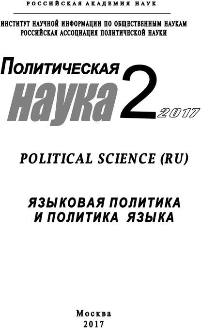 Коллектив авторов Политическая наука №2 / 2017. Языковая политика и политика языка коллектив авторов современная мировая политика