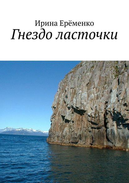 цена на Ирина Ерёменко Гнездо ласточки
