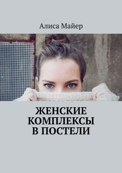 Алиса Майер Женские комплексы в постели