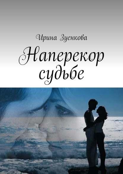невеста для наследника книга наперекор судьбе читать
