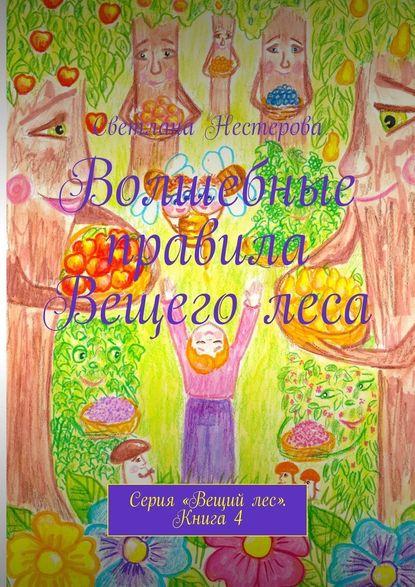 Светлана Нестерова Волшебные правила Вещеголеса. Серия «Вещий лес». Книга4