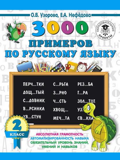 О. В. Узорова 3000 примеров по русскому языку. 2 класс о в узорова 3000 примеров по русскому языку 2 класс