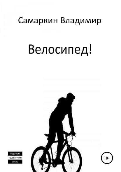 Владимир Самаркин Велосипед!