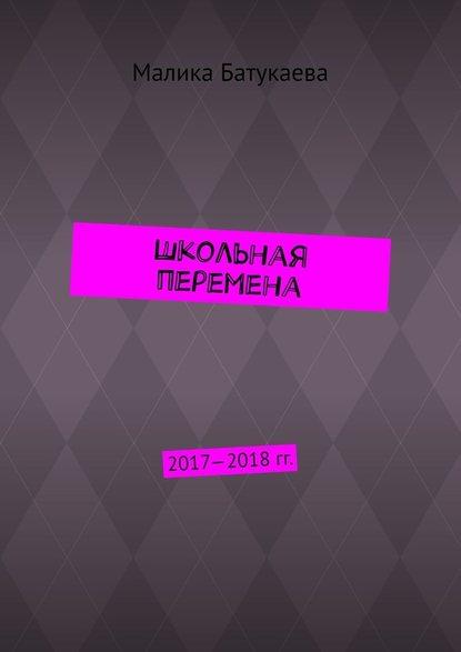 Малика Батукаева Школьная перемена. 2017—2018гг.