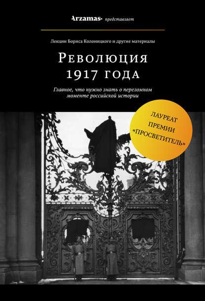 Борис Колоницкий Революция 1917 года колоницкий б революция 1917 года главное что нужно знать о переломном моменте российской истории