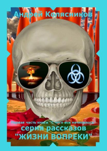 книги серии апокалиптика купить