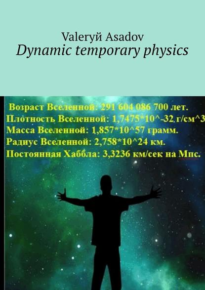 Valeryй Asadov Dynamic temporary physics baby professor why does it happen earthquakes and volcanoes