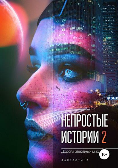 Любимая Ольга Непростые истории 2. Дороги звёздных миров