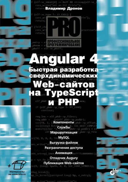 Владимир Дронов Angular 4. Быстрая разработка сверхдинамических Web-сайтов на TypeScript и PHP