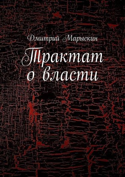Дмитрий Марыскин Трактат овласти