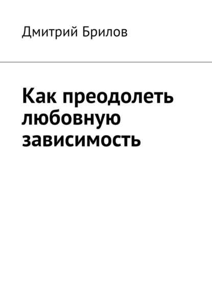 дмитрий брилов книги читать онлайн бесплатно