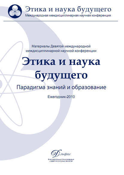 Группа авторов Материалы Девятой международной междисциплинарной научной конференции «Этика и наука будущего. Парадигма знаний и образование» 2010