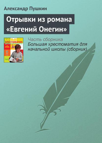 Александр Пушкин Отрывки из романа «Евгений Онегин»