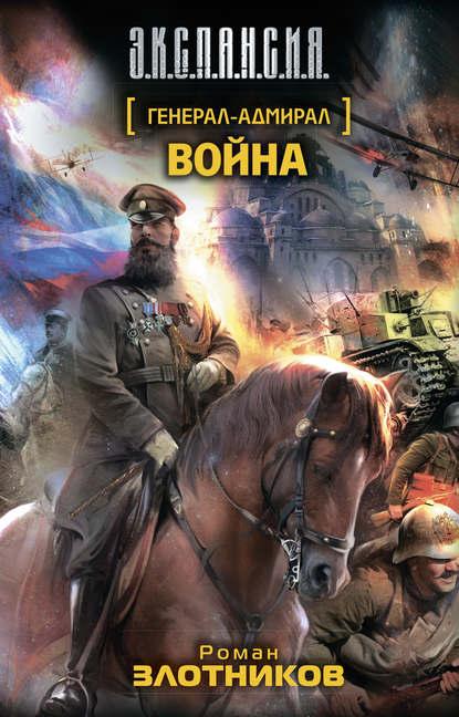 Роман Злотников — Война