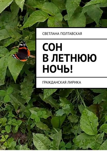 Светлана Полтавская Сон в летнюю ночь! Гражданская лирика недорого