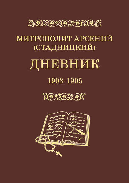 митрополит Арсений (Стадницкий) Дневник. 1903–1905. Том 3