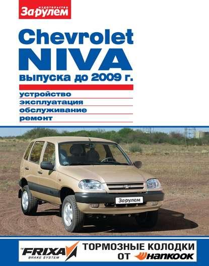 Chevrolet Niva выпуска до 2009 г. Устройство,