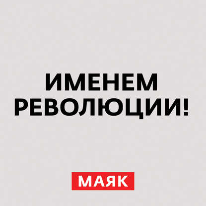 Творческий коллектив шоу «Сергей Стиллавин и его друзья» Первая русская революция. Русско-японская война