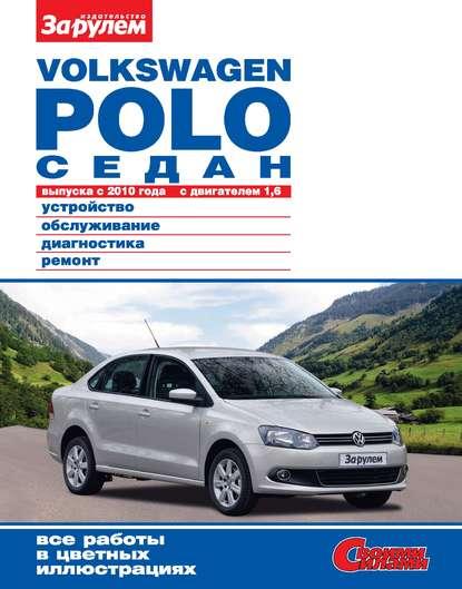 Volkswagen Polo седан выпуска с 2010 года