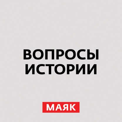 Андрей Светенко Ледяной поход – прелюдия или апогей?