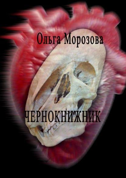 Ольга Морозова Чернокнижник ольга морозова изгоняющие дьявола