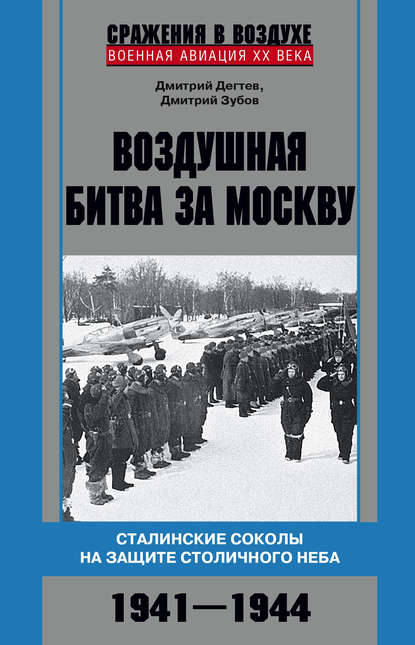 Дмитрий Дёгтев Воздушная битва за Москву. Сталинские соколы на защите столичного неба. 1941–1944