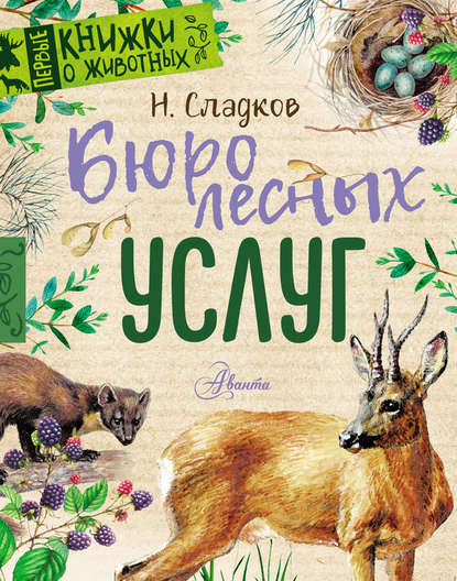 цена на Николай Сладков Бюро лесных услуг